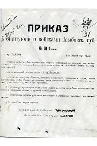 Приказ командующего войсками М.Н. Тухачевского о применении против повстанцев химического оружия