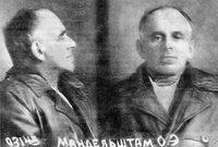 Осип Мандельштам в заключении. 1938 г.