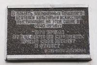 доска на стене бывшего лагерного ДК