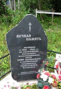 Памятник строителям Котласского железнодорожного моста на кладбище Заовражье